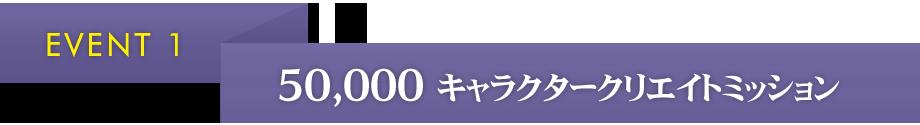 EVENT1.50,000キャラクタークリエイトミッション