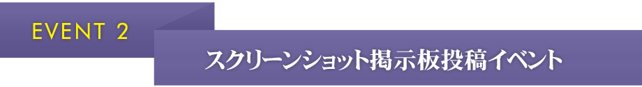 EVENT2.スクリーンショット掲示板投稿イベント