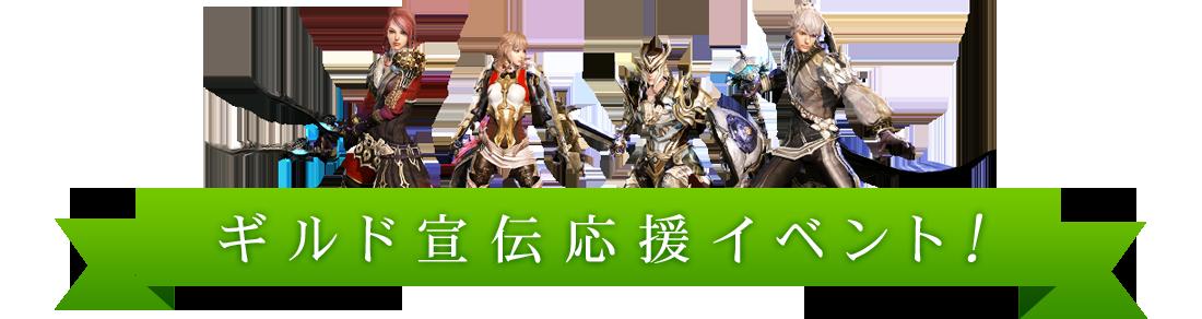 ギルド宣伝応援イベント!