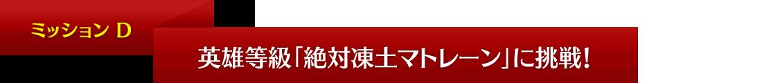 ミッションD 英雄等級「絶対凍土マトレーン」に挑戦!!