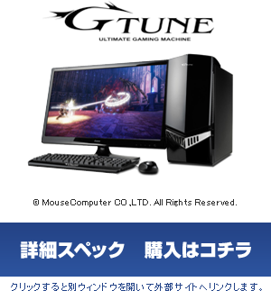 GTUNE MouseComputer Co, Ltd. All rights reserved