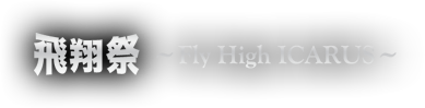 ICARUS ONLINE 飛翔祭 ~Fly High ICARUS~