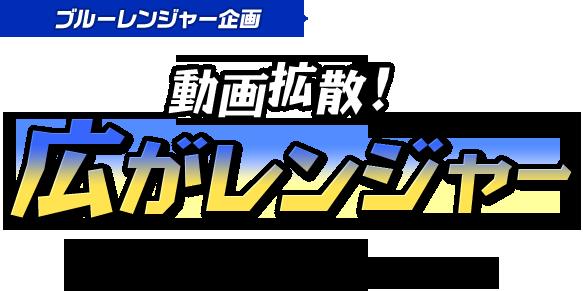 ブルーレンジャー企画動画拡散!広がレンジャー~ 目指せ!!1万シェア! ~