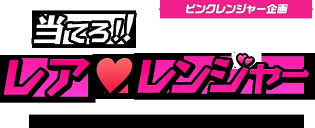 ピンクレンジャー企画当てろ!!レアレンジャー~レアツイートをするのは一体誰かしら?~