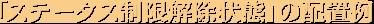 「ステータス制限解除状態」の配置例