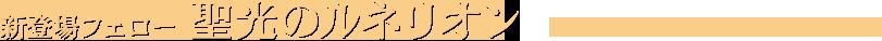 新登場フェロー聖光のルネリオン等級★★★★最大成長レベル50