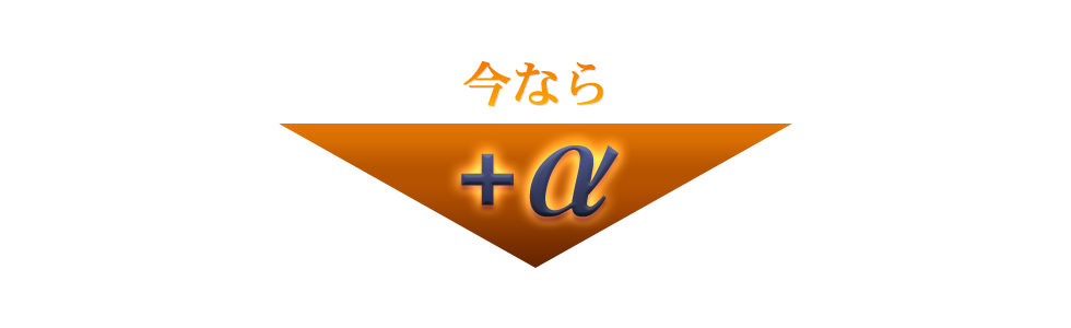 今なら+α