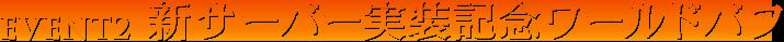 EVENT2 新サーバー実装記念ワールドバフ