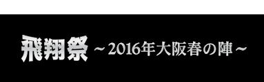 飛翔祭:2016年大阪春の陣