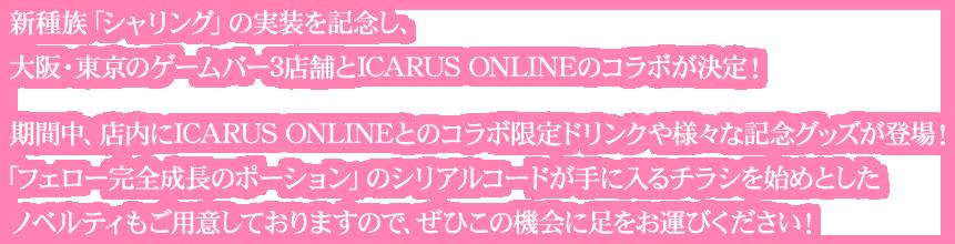 新種族「シャリング」の実装を記念し、大阪・東京のゲームバー3店舗とICARUS ONLINEのコラボが決定!
