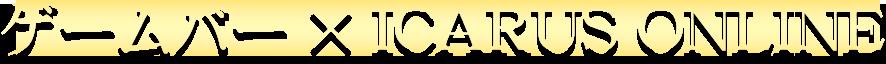 ゲームバー × ICARUS ONLINE