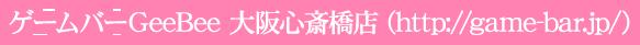 ゲームバーGeeBee 大阪心斎橋店