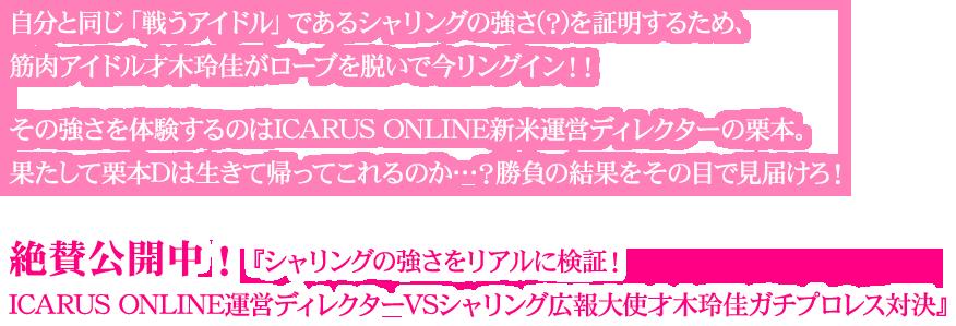 自分と同じ「戦うアイドル」であるシャリングの強さを証明するため、筋肉アイドル才木玲佳がローブを脱いで今リングイン!!