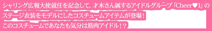 シャリング広報大使就任を記念して、才木さん属するアイドルグループ「Cheer♥1 」のステージ衣装をモデルにしたコスチュームアイテムが登場!