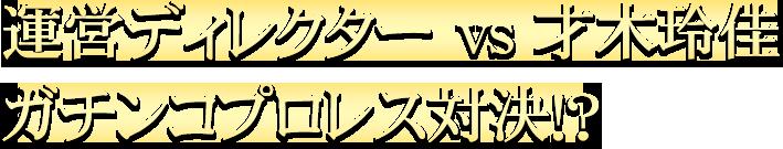 運営ディレクターVS才木玲佳ガチンコプロレス対決!?