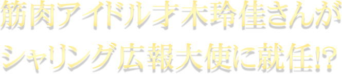 筋肉アイドル才木玲佳さんがシャリング広報大使に就任!?