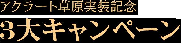 アクラート草原実装記念 3大キャンペーン