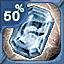 60レベル恩寵の50%精鋭強化石