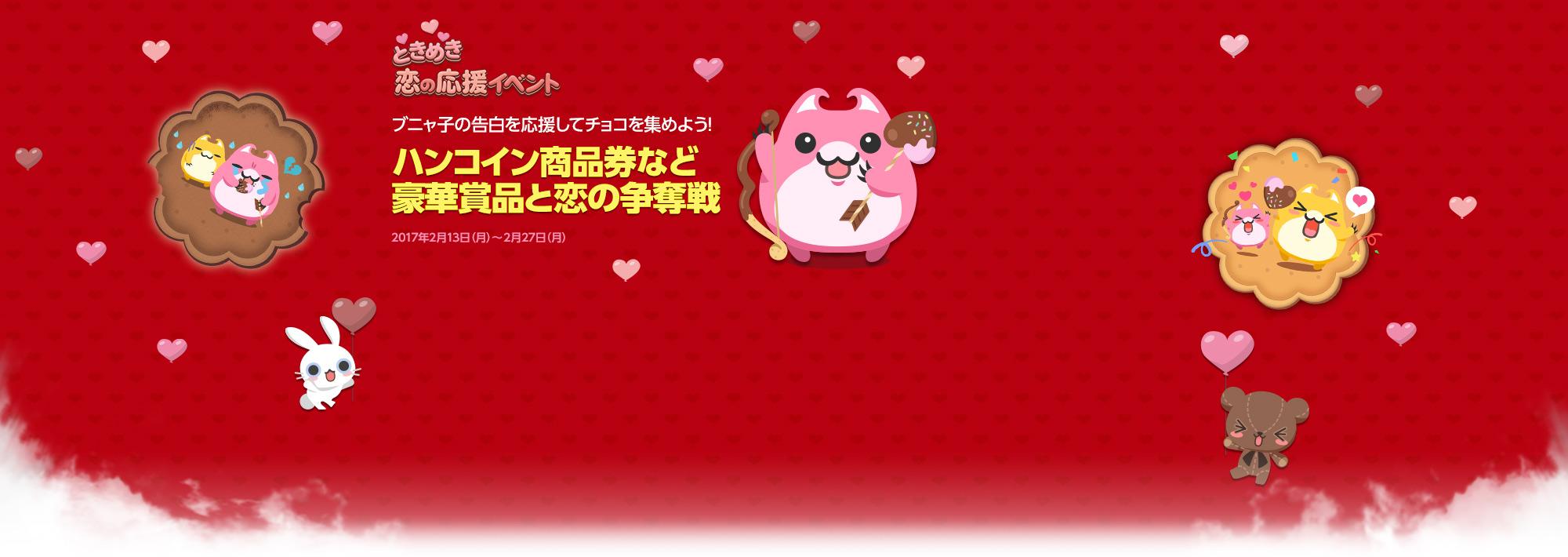 ハンゲーム横断イベント「バレンタイン ときめき恋の応援イベント」