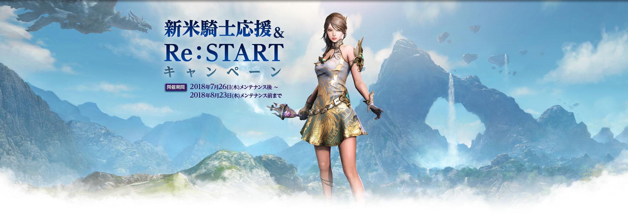 新米騎士&Re:START