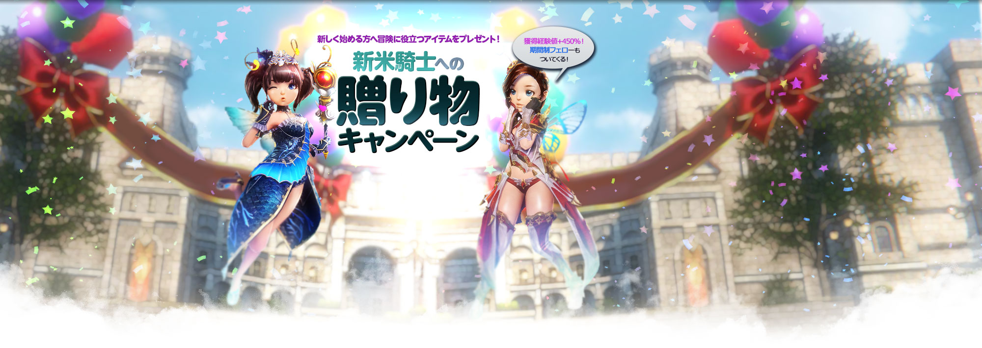 新米騎士への贈り物キャンペーン